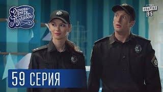 Однажды под Полтавой. Напарники - 4 сезон, 59 серия   Комедийный сериал 2017