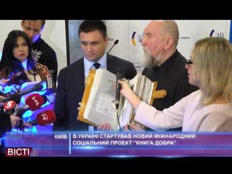 ВУкраїні стартував міжнародний соціальний проект «Книга добра»