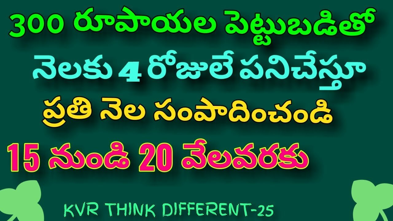 Low Investment Business Ideas Henna Plant Farming At Home Telugu