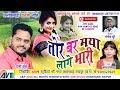 दानी वर्मा Cg Karma Geet-Tor Bar Maya Lage Bhari-Dani Verma-Champa Nishad-New Chhattisgarhi Song2018