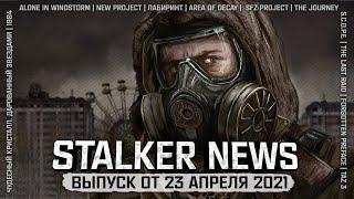 STALKER NEWS Выпуск от 23.04.2021