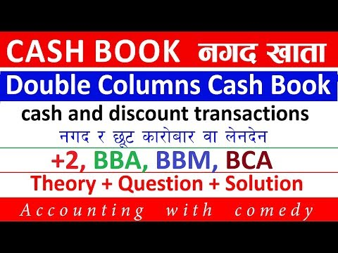 Double Column Cash Book in Nepali || Cash and Discount || Financial Account