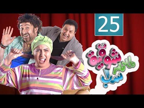 لما تامر ساب شوقية - الحلقة 25 (سواق الأوتوبيس 2) | Lama Tamer Sab Shawkeya