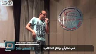 مصر العربية |  شعر حلمنتيشي عن نفاق الذات الإلهية