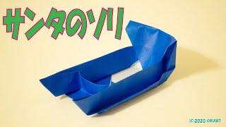 【折紙(origami)】サンタのソリ Sleigh(Santa Claus rides)