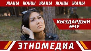 КЫЗДАРДЫН ӨЧҮ | Жаны Кино - 2015 | Режиссер - Жаныш Кулманбетов