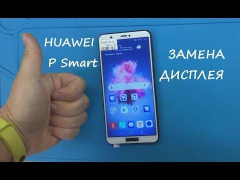 Huawei P Smart Замена дисплея