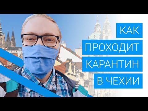 Карантин в Чехии: Брно, Градец-Кралове, Пльзень (коронавирус COVID-19 в Чехии)