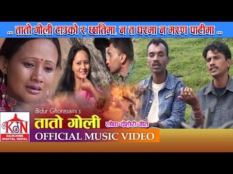New Nepali Lokdohori Song ll TATAO GOLI llतातो गोलीll Nabaraj Ghorasaini,Bidur,Gita Devi&Mina Prasai