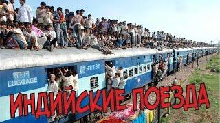 Поезда в Индии. Все про индийские поезда: виды поездов и вагонов.
