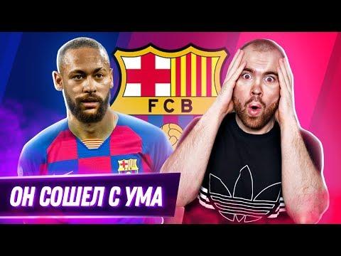 У НЕЙМАРА РАЗДВОЕНИЕ ЛИЧНОСТИ! Барселона, жди! Матерацци признался, что сказал Зидану! Другой Футбол