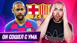 У НЕЙМАРА РАЗДВОЕНИЕ ЛИЧНОСТИ Барселона жди Матерацци признался что сказал Зидану Другой Футбол