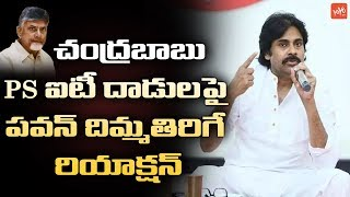Pawan Kalyan Sensational Comments On IT Raids On Chandrababu PS | AP News
