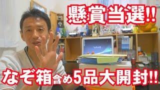 懸賞当選!! なぞ箱含め5品一挙大開封!!