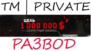 TM | PRIVATE ОТЗЫВЫ/ЗАРАБОТОК НА КАЗИНО,РАЗВОД?ПОДДЕЛЬНЫЕ СКРИНШОТЫ!