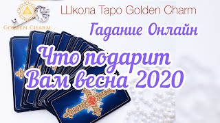 ЧТО ПОДАРИТ ВАМ ВЕСНА 2020 ГОДА? ОНЛАЙН ГАДАНИЕ/ Школа Таро Golden Charm