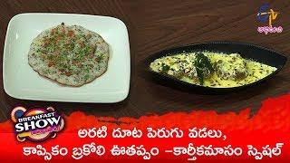 Arati Dutta Perugu Vadalu | Breakfast Show | 19th  November 2018 | Full Episode | ETV Abhiruchi