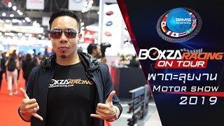 BoxzaRacing On Tour พาชมงาน Motor Show 2019 เจาะลึกนวัตกรรมยานยนต์ไปกับ ดีเจภูมิ