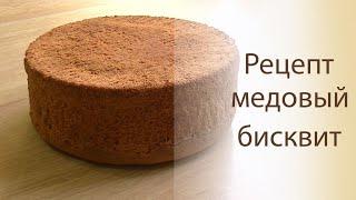Рецепт Медовый бисквит/Как печь бисквит