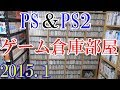 2015 Video Game Collection【第二のゲーム部屋】PS&PS2&その他が置かれた部屋【saiのゲーム環境】