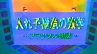 数年前にどこかで見つけた動画(フジテレビ「アインシュタイン」1990-199...