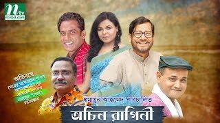 Bangla Natok: Ochin Ragini - Meher Afroz Shaon, Asaduzzaman Noor | Directed By Humayun Ahmed