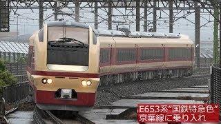"""E653系""""国鉄特急色""""京葉線に乗り入れ 2019年6月"""