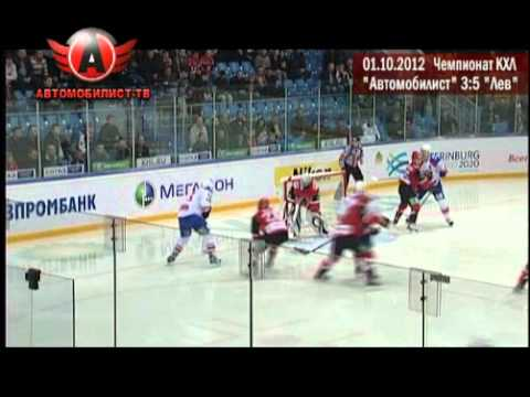 """Автомобилист"" - ""Лев"" Прага 3:5 (01.10.2012)"