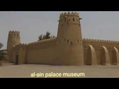 UAE Al-ain Palace Museum