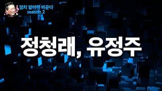 """특별편성 - 정치알아야바꾼다 시즌2 """"법사위 …"""