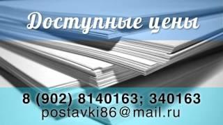 Реклама в Ханты-Мансийске - Офисная бумага(Реклама в эфире