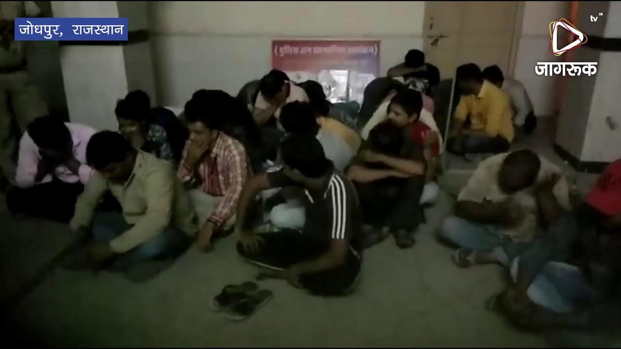 जोधपुर : 29 जुआरी पकड़े, 74 हजार रुपए बरामद
