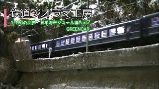 #鉄道ジオラマ工房 日本海モジュール編Part2