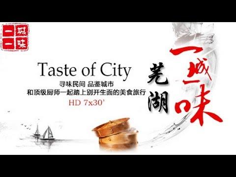 一城一味芜湖_《一城一味》第三集 芜湖 | CCTV纪录 - YouTube