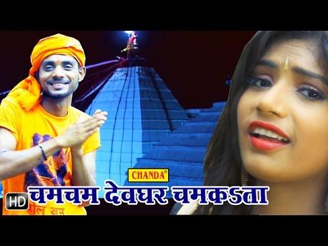 Chamcham Deoghar || चम चम देवघर चमका ता || Raushan Rockstar || Bhojpuri Shiv Bhola Kawad Bhajan