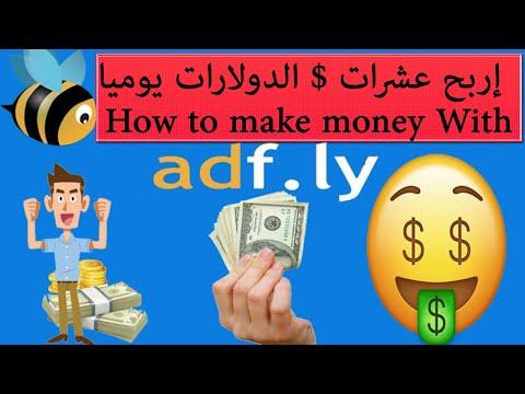 adfly: كيف تربح المال من موقع ادفلاي ؟, الملك التقني