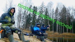 На рыбалку за весенней плотвой с друзьями