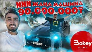 Bokey Vlog: NNN машина алды / Бағасы 90.000.000 теңге