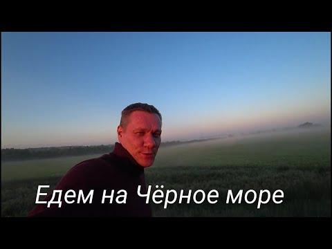 Едем на машине / В Геленжик / На Чёрное море / Трасса М4 / Туман / Отель Мария