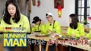 So Min, why do you want to be born again as a poisonous mushroom? [Running Man Ep 505]