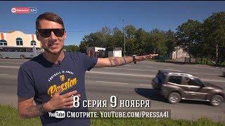 Камчатский городовой 8-я серия 12+