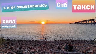 Фото Смена 31 мая. Gett даёт заказы, Яндекс через раз.Тонер.Таксуем на камри в СПб, Питер, комфорт плюс.