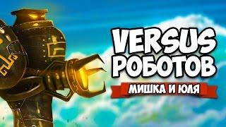 ВОЙНА РОБОТОВ - VERSUS #4 ♦ Mayan Death Robots