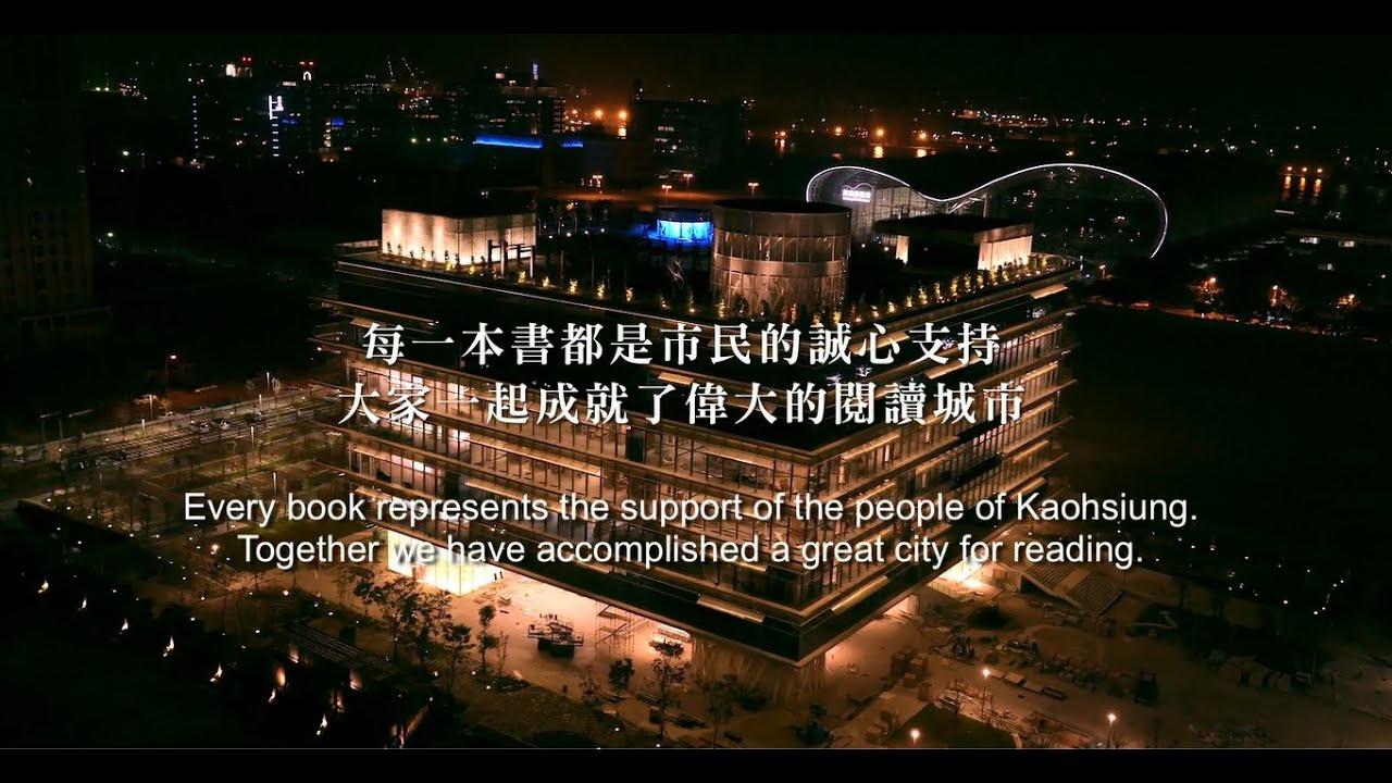 高雄圖書館 新總館籌備紀錄片