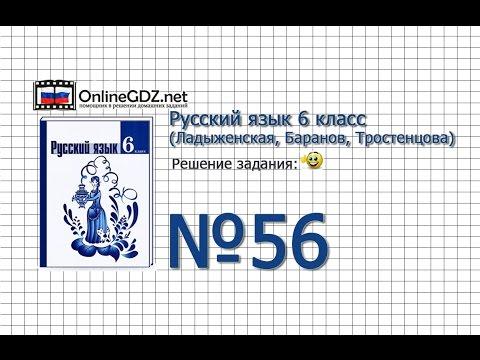 Задание № 56 - Русский язык 6 класс (Ладыженская, Баранов, Тростенцова)