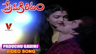 PADUCHU GADIKI VIDEO SONG |PREMA KIRETAM | MOVIE | KALAYAN CHAKRAVATHY | KUSHBOO | ASHWANY|V9 VIDEOS