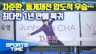 [일반] 차준환, 동계체전 압도적 우승…최다빈 1년 만에 복귀 (스포츠타임)