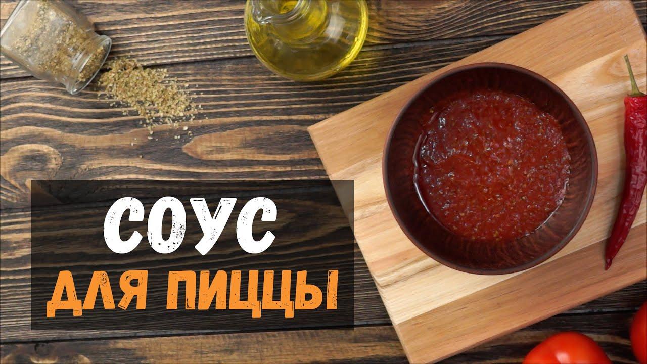 Соус для пиццы из томатной пасты рецепт в домашних условиях