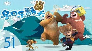 《熊出没之冬日乐翻天 Snow Daze of Boonie Bears》 #51 小北极熊(下) MP3