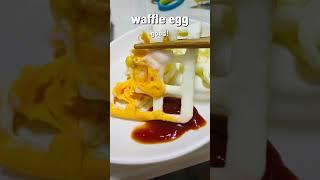 와플 모양 계란 후라이 ㅋㅋ 아침 먹기 전부터 빵터짐 …
